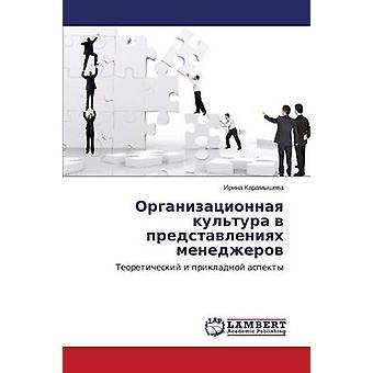 Organizatsionnaya Kultura V Predstavleniyakh Menedzherov by Karamysheva Irina