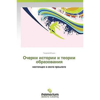 Ocherki Istorii I Teorii Obrazovaniya by Ilin Georgiy