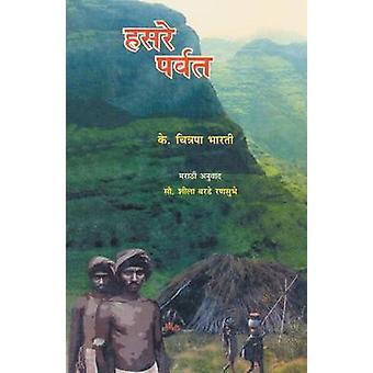 Hasare Parvat by Ranbhuse & Sheela