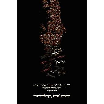 Complete Works  Volume V  Studies and Travels by Hedayat & Sadegh