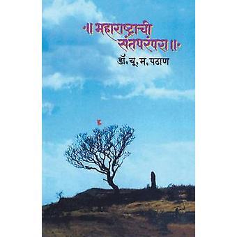 Maharashtrachi Santparampara by Pathan & Dr.U.M.