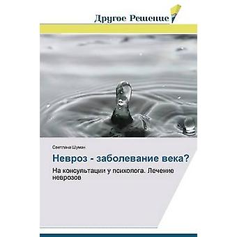 Nevroz  zabolevanie veka by Shuman Svetlana