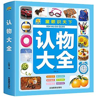 Animal Literacy Daquan Color Picture Book, Reading, Writing, Reader Chinese