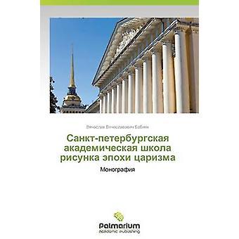 SanktPeterburgskaya anzumelden Shkola Risunka Epokhi Tsarizma von Babiyak Vyacheslav Vyacheslavovich