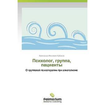 Psikholog Gruppa Patsienty by Kubikov Aleksandr Ivanovich