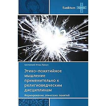 EtikoPonyatiynoe Myshlenie Primenitelno K Religiovedcheskim Distsiplinam by Prekup Protoierey Igor