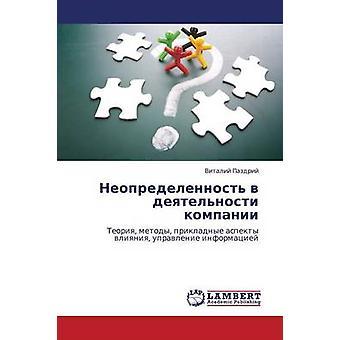 Neopredelennost V Deyatelnosti Kompanii by Pazdriy Vitaliy