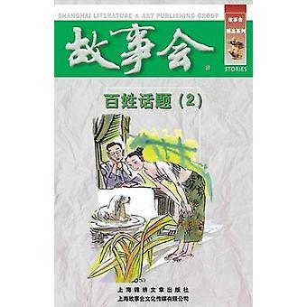 Bai Xing Hua Ti 2 by He & Chengwei