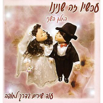 Now It's the Two of Us - Vol. 2-Now It's the Two of Us [CD] USA import