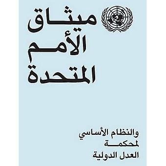 Charter of the United Nations and Statute of the International Court of Justice: Arabic Edition