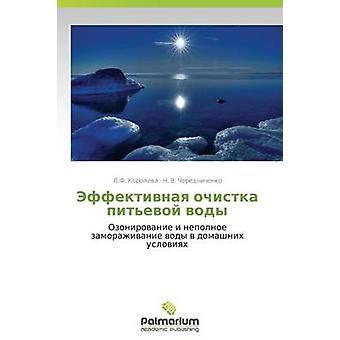 Effektivnaya Ochistka Pitevoy Vody by Koroleva L. F.
