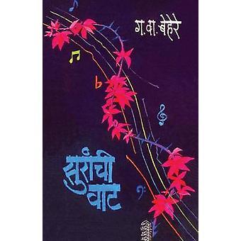 Suranchi Vat by Behere & G.V.