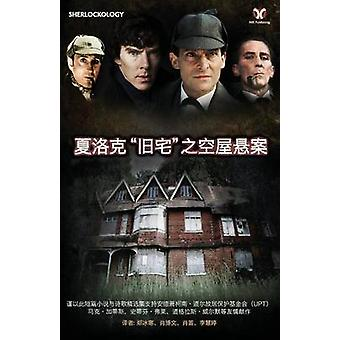 Sherlocks Home The Empty House Chinese Version by Zheng & Binghan