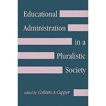 多元的社会における教育行政