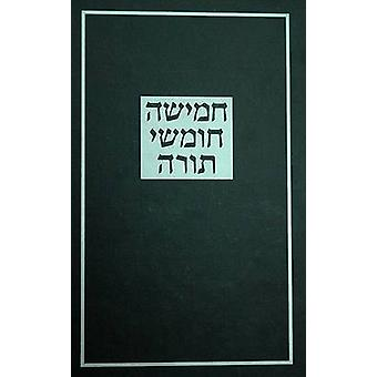 The Koren Torah - The Five Books in an Easy-to-read Hebrew Format (Lar