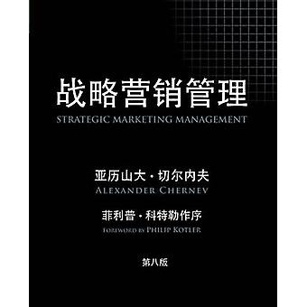 Strategic Marketing Management 8th Edition Chinese by Chernev & Alexander