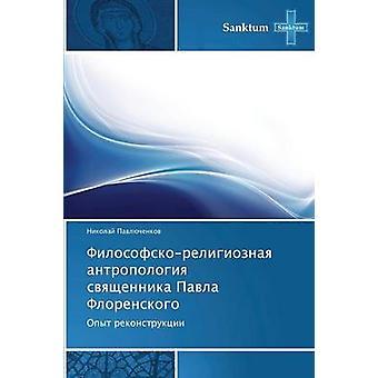 FilosofskoReligioznaya Antropologiya Svyashchennika Pavla Florenskogo by Pavlyuchenkov Nikolay