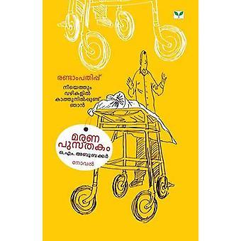 Maranapusthakam by Aboobacker & O.M.
