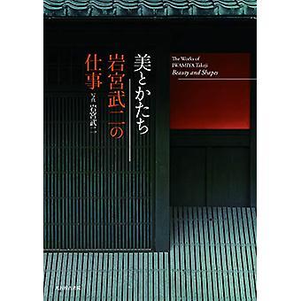 The Works of Iwamiya Takeji - Beauty and Shapes by Iwamiya Takeji - 97