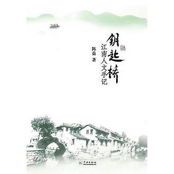 Yao Shi Qiao Jiang Nan Ren Wen Shou Ji  xuelin by Chen & Yi