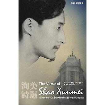 The Verse of Shao Xunmei by Shao & Xunmei