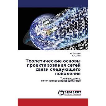 Teoreticheskie osnovy proektirovaniya setey svyazi sleduyushchego pokoleniya by Nazarov A.