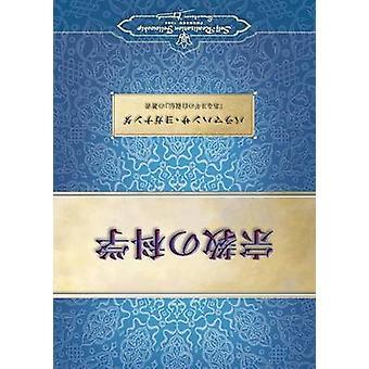 The Science of Religion Japanese by Yogananda & Paramahansa
