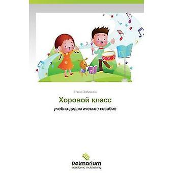 Khorovoy Klass by Zabelina Elena