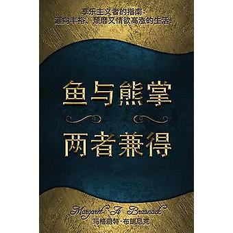 Having Your Cake  Eating it Too Simplified Chinese by Braunack & Margaret A.