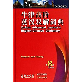 Oxford Advanced Learners EnglishChinese Dictionary 8th ed.