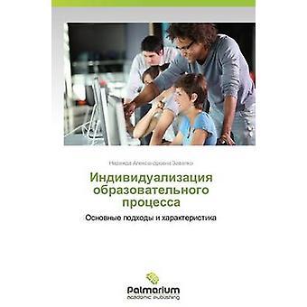 Individualizatsiya obrazovatelnogo protsessa av Zavalko Nadezhda Aleksandrovna