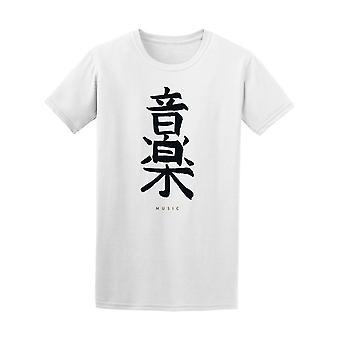 Japan hieroglyf musikk Tee menn-bilde av Shutterstock