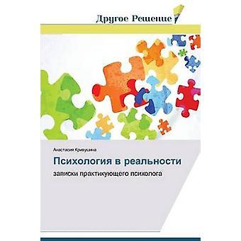 Psikhologiya v realnosti by Krivushina Anastasiya