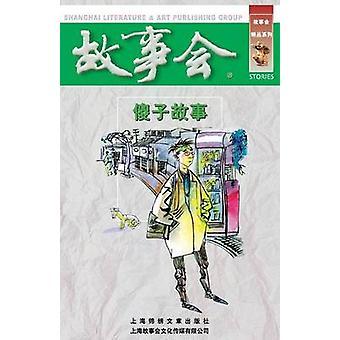 Sha Zi Gu Shi by He & Chengwei
