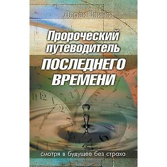 Prophetic Guide to the End Times  RUSSIAN by Prince & Derek