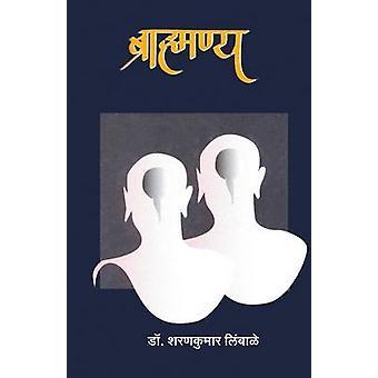 Brahmanya by Limbale & Sharankumar