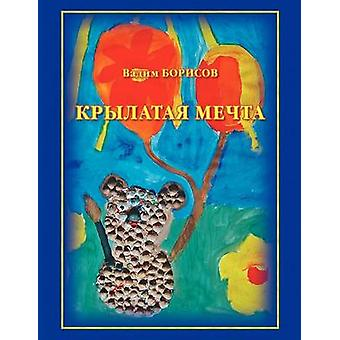 Krylataia Mechta by Borisov & Vadim