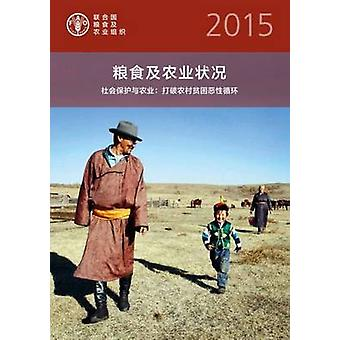 The State of Food and Agriculture (SOFA) 2015 - Social Protection and