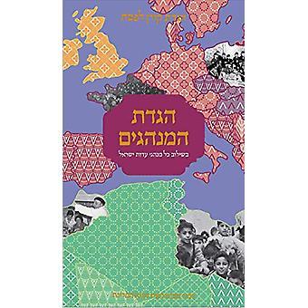 Haggadat Haminhagim by Koren Publishers - 9789657760307 Book