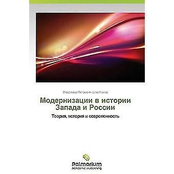 Modernizatsii v istorii Zapada jag Rossii av Shpaltakov Vladimir Petrovich