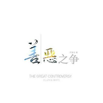 The Great Controversy Chinese by White & Ellen