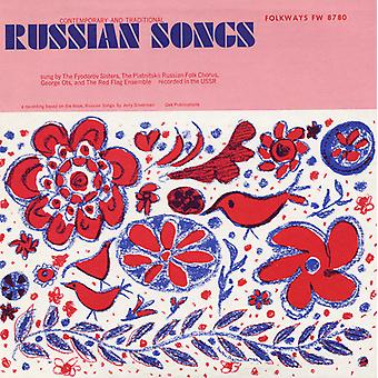 Contemporary & Traditional Russian Songs - Contemporary & Traditional Russian Songs [CD] USA import