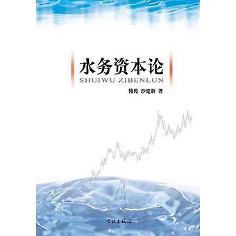 Shui Wu Zi Ben Lun  xuelin by Fu & TaoSha & Jianxin