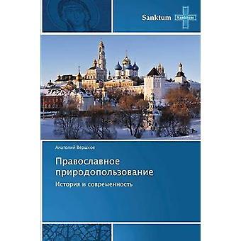 Pravoslavnoe Prirodopolzovanie by Vershkov Anatoliy