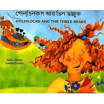 Goldilocks and the Three Bears ( Bengali and English edition )