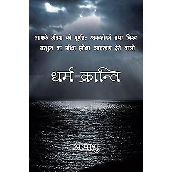 DharmKranti by Asaadhu