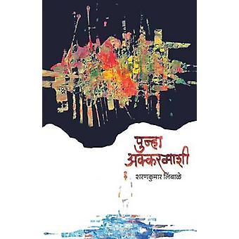 Punha Akkarmashi by Limbale & Sharankumar