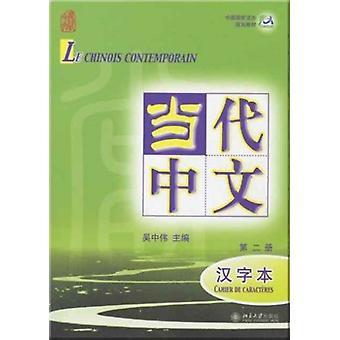 Le chinois contemporain vol.2  Cahier de caracteres by Wu Zhongwei