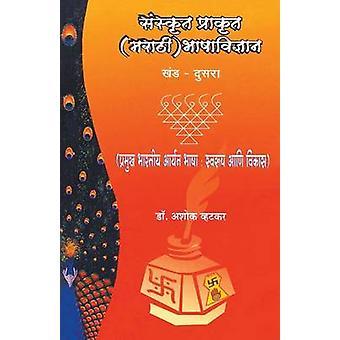 Sanskrut Prakrut Marathi Bhashavidnyan Khand 2 by Vatkar & Dr.