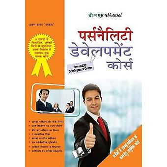 PERSONALITY DEVELOPMENT COURSE by ARUN SAGAR & ANAND